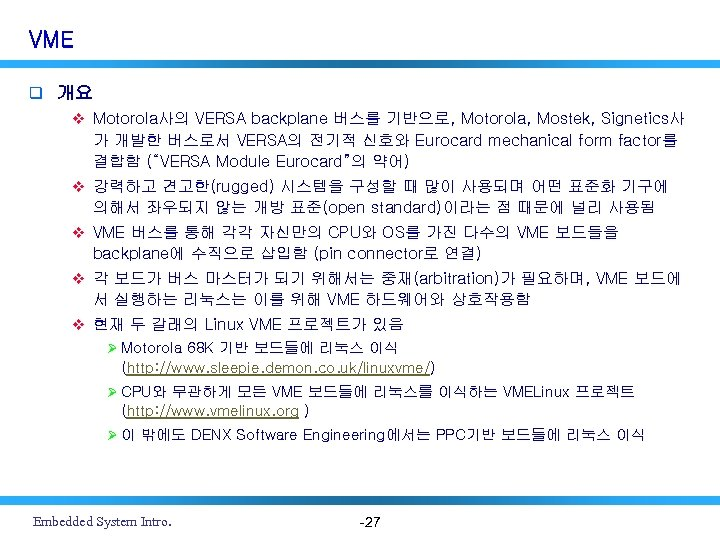 VME q 개요 v Motorola사의 VERSA backplane 버스를 기반으로, Motorola, Mostek, Signetics사 가 개발한