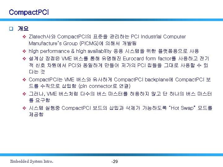 Compact. PCI q 개요 v Ziatech사와 Compact. PCI의 표준을 관리하는 PCI Industrial Computer Manufacture's