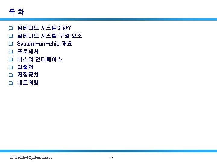 목차 q 임베디드 시스템이란? q 임베디드 시스템 구성 요소 q System-on-chip 개요 q 프로세서