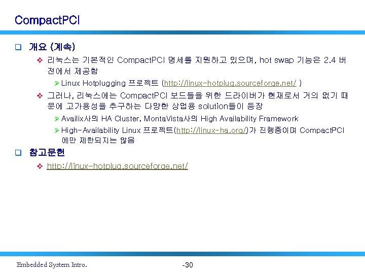 Compact. PCI q 개요 (계속) v 리눅스는 기본적인 Compact. PCI 명세를 지원하고 있으며, hot