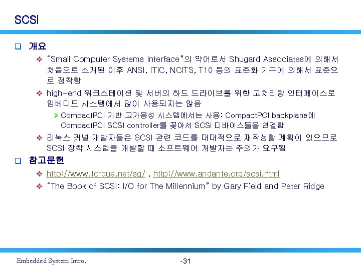 "SCSI q 개요 v ""Small Computer Systems Interface""의 약어로서 Shugard Associates에 의해서 처음으로 소개된"