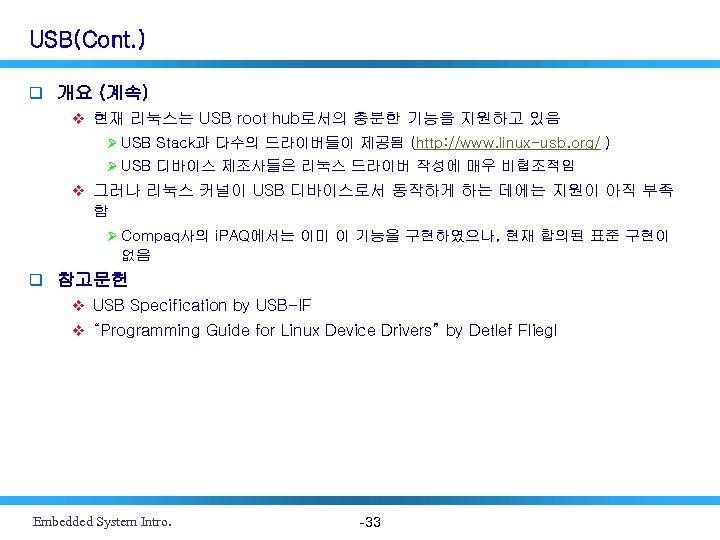 USB(Cont. ) q 개요 (계속) v 현재 리눅스는 USB root hub로서의 충분한 기능을 지원하고