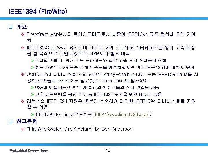 IEEE 1394 (Fire. Wire) q 개요 v Fire. Wire는 Apple사의 트레이드마크로서 나중에 IEEE 1394