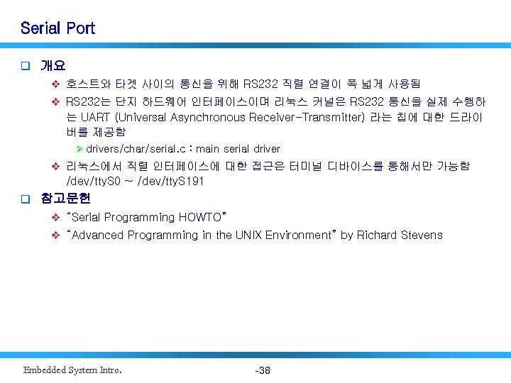 Serial Port q 개요 v 호스트와 타겟 사이의 통신을 위해 RS 232 직렬 연결이