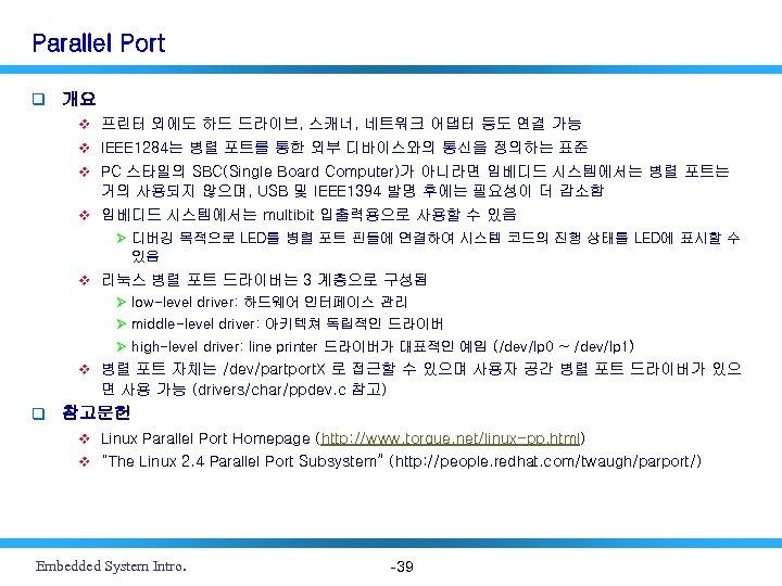 Parallel Port q 개요 v 프린터 외에도 하드 드라이브, 스캐너, 네트워크 어댑터 등도 연결