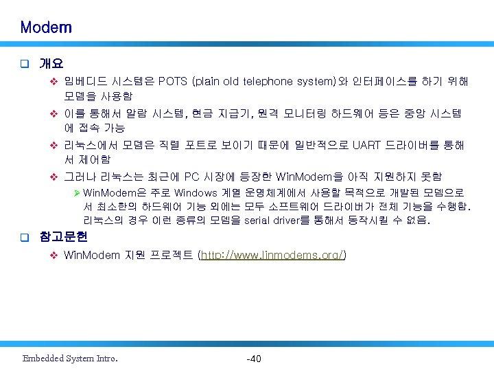 Modem q 개요 v 임베디드 시스템은 POTS (plain old telephone system)와 인터페이스를 하기 위해