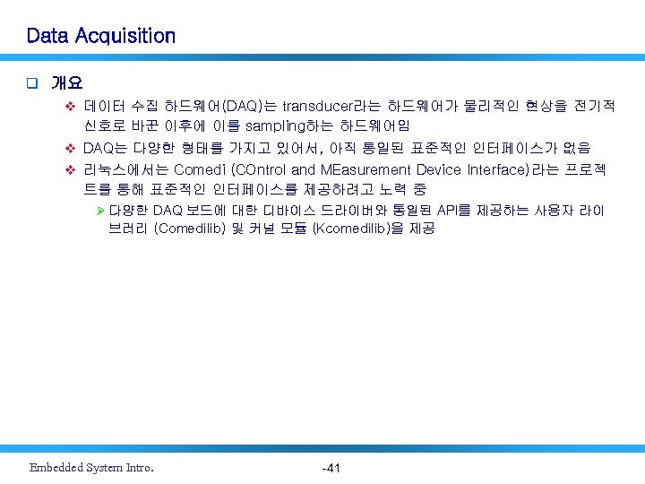Data Acquisition q 개요 v 데이터 수집 하드웨어(DAQ)는 transducer라는 하드웨어가 물리적인 현상을 전기적 신호로