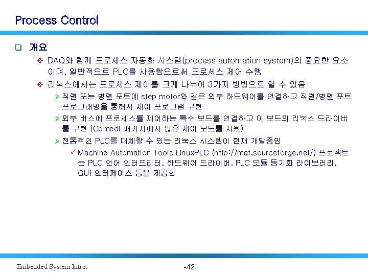 Process Control q 개요 v DAQ와 함께 프로세스 자동화 시스템(process automation system)의 중요한 요소