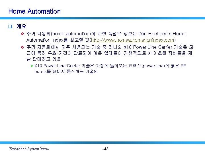 Home Automation q 개요 v 주거 자동화(home automation)에 관한 폭넓은 정보는 Dan Hoehnen's Home