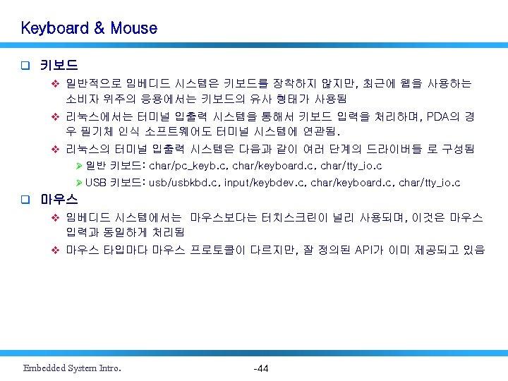 Keyboard & Mouse q 키보드 v 일반적으로 임베디드 시스템은 키보드를 장착하지 않지만, 최근에 웹을