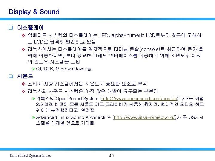 Display & Sound q 디스플레이 v 임베디드 시스템의 디스플레이는 LED, alpha-numeric LCD로부터 최근에 고해상
