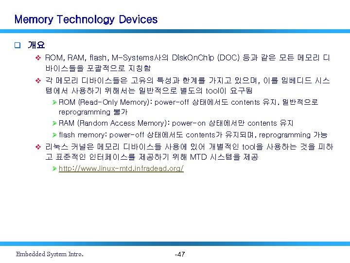 Memory Technology Devices q 개요 v ROM, RAM, flash, M-Systems사의 Disk. On. Chip (DOC)