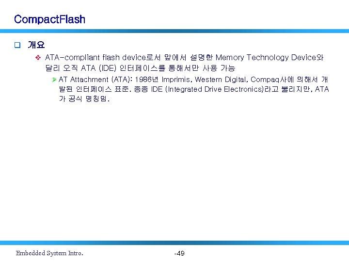 Compact. Flash q 개요 v ATA-compliant flash device로서 앞에서 설명한 Memory Technology Device와 달리