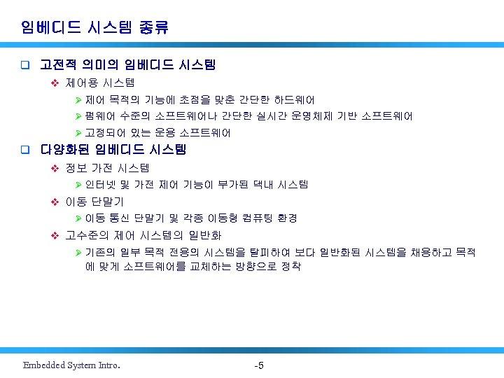임베디드 시스템 종류 q 고전적 의미의 임베디드 시스템 v 제어용 시스템 Ø 제어 목적의