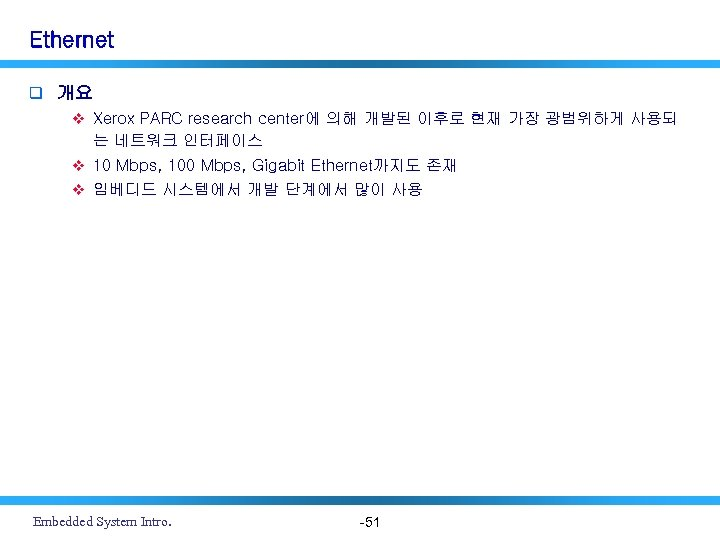 Ethernet q 개요 v Xerox PARC research center에 의해 개발된 이후로 현재 가장 광범위하게