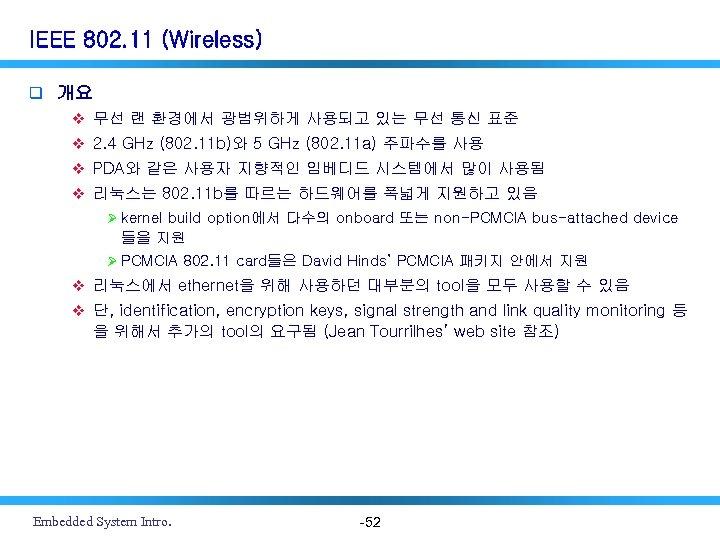 IEEE 802. 11 (Wireless) q 개요 v 무선 랜 환경에서 광범위하게 사용되고 있는 무선