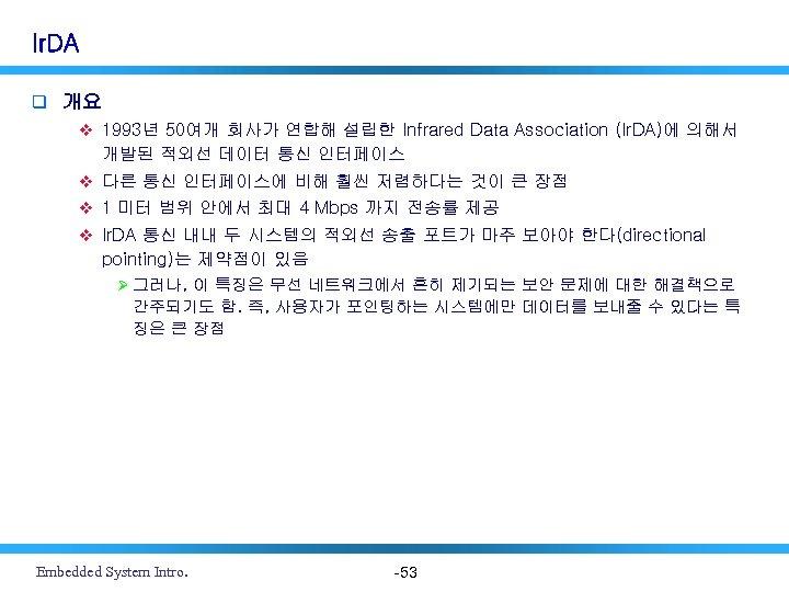 Ir. DA q 개요 v 1993년 50여개 회사가 연합해 설립한 Infrared Data Association (Ir.