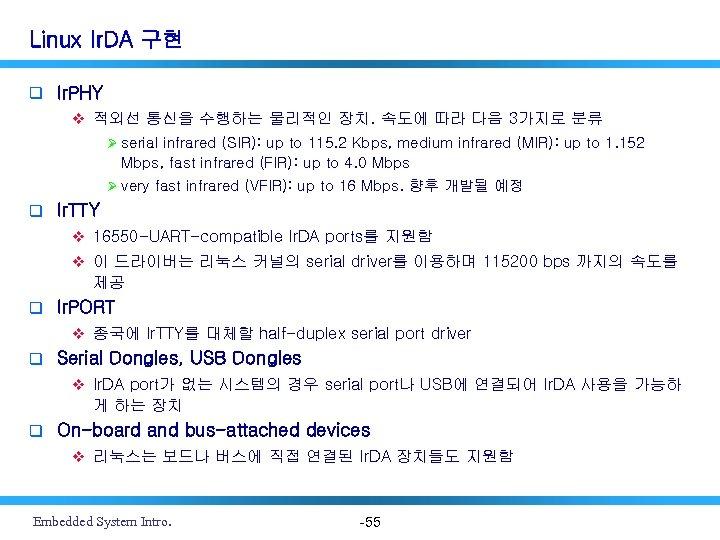 Linux Ir. DA 구현 q Ir. PHY v 적외선 통신을 수행하는 물리적인 장치. 속도에
