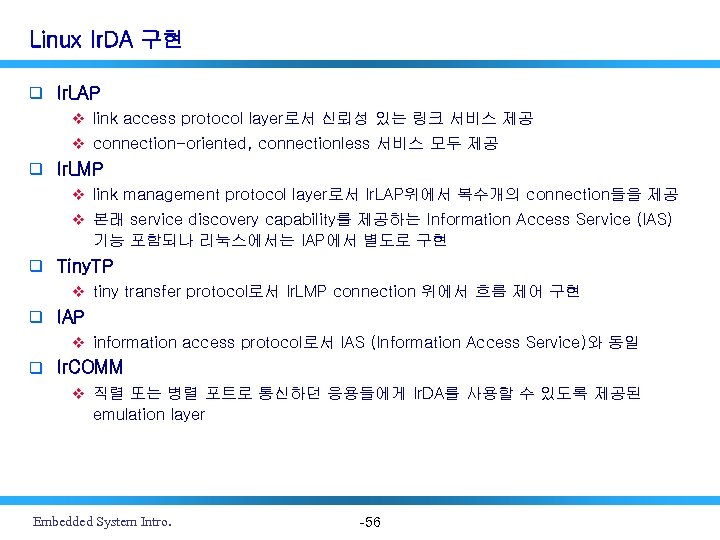 Linux Ir. DA 구현 q Ir. LAP v link access protocol layer로서 신뢰성 있는
