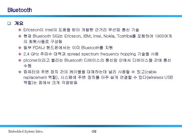 Bluetooth q 개요 v Ericsson이 Intel의 도움을 받아 개발한 근거리 무선망 통신 기술 v