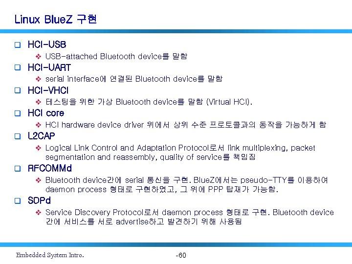 Linux Blue. Z 구현 q HCI-USB v USB-attached Bluetooth device를 말함 q HCI-UART v