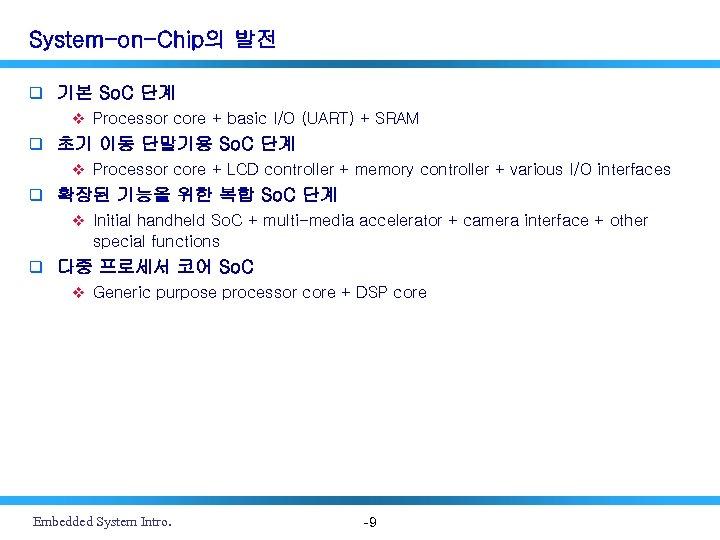 System-on-Chip의 발전 q 기본 So. C 단계 v Processor core + basic I/O (UART)