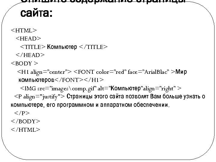 Опишите содержание страницы сайта: <HTML> <HEAD> <TITLE> Компьютер </TITLE> </HEAD> <BODY > <H 1