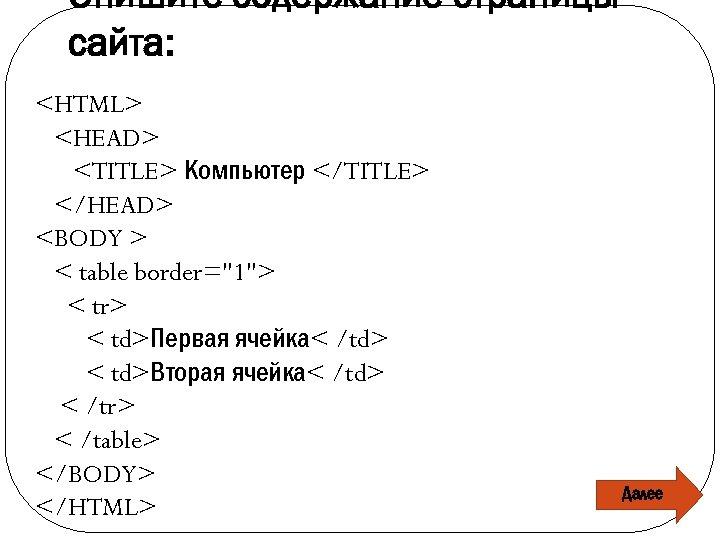 Опишите содержание страницы сайта: <HTML> <HEAD> <TITLE> Компьютер </TITLE> </HEAD> <BODY > < table