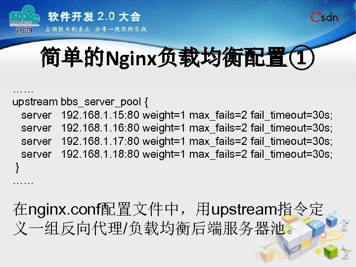 简单的Nginx负载均衡配置① …… upstream bbs_server_pool { server 192. 168. 1. 15: 80 weight=1 max_fails=2 fail_timeout=30