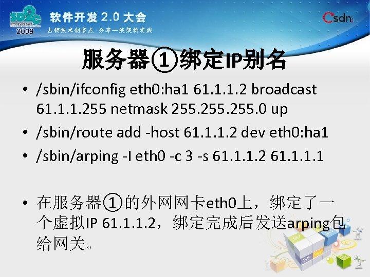服务器①绑定IP别名 • /sbin/ifconfig eth 0: ha 1 61. 1. 1. 2 broadcast 61. 1.