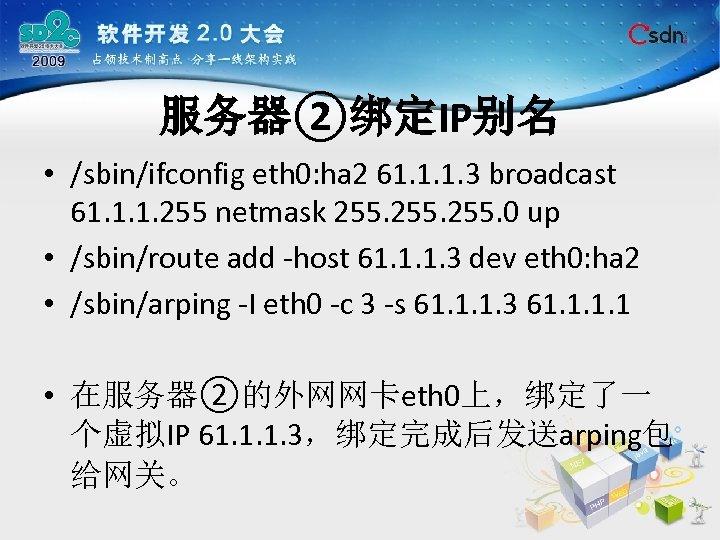 服务器②绑定IP别名 • /sbin/ifconfig eth 0: ha 2 61. 1. 1. 3 broadcast 61. 1.