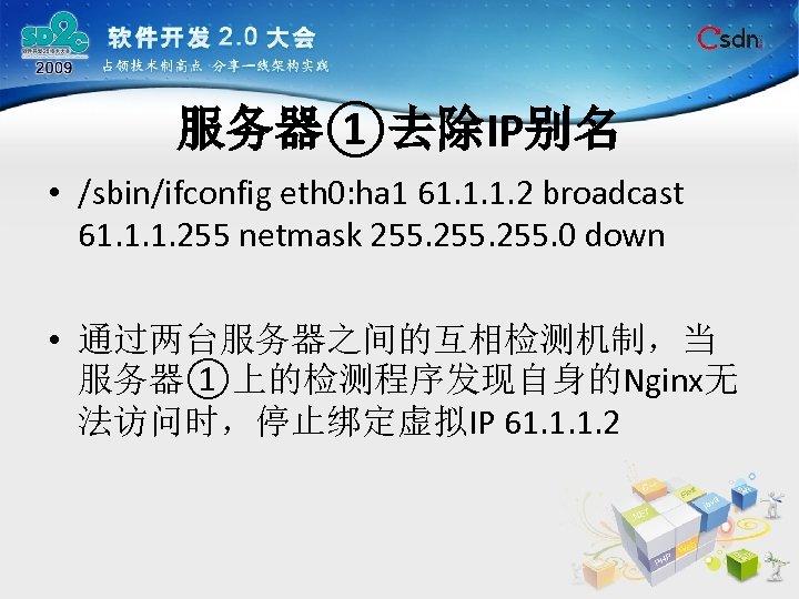 服务器①去除IP别名 • /sbin/ifconfig eth 0: ha 1 61. 1. 1. 2 broadcast 61. 1.