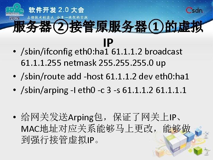 服务器②接管原服务器①的虚拟 IP • /sbin/ifconfig eth 0: ha 1 61. 1. 1. 2 broadcast 61.