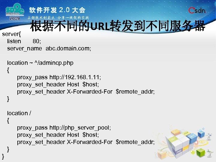 根据不同的URL转发到不同服务器 server{ listen 80; server_name abc. domain. com; location ~ ^/admincp. php { proxy_pass