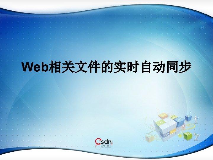 Web相关文件的实时自动同步