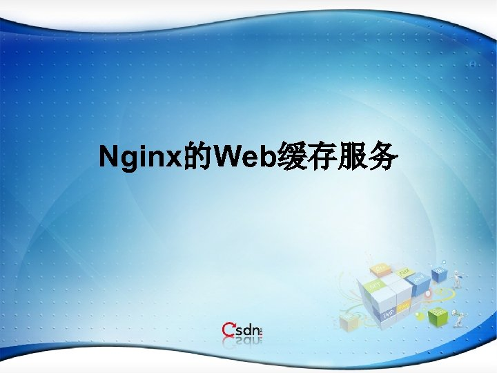 Nginx的Web缓存服务