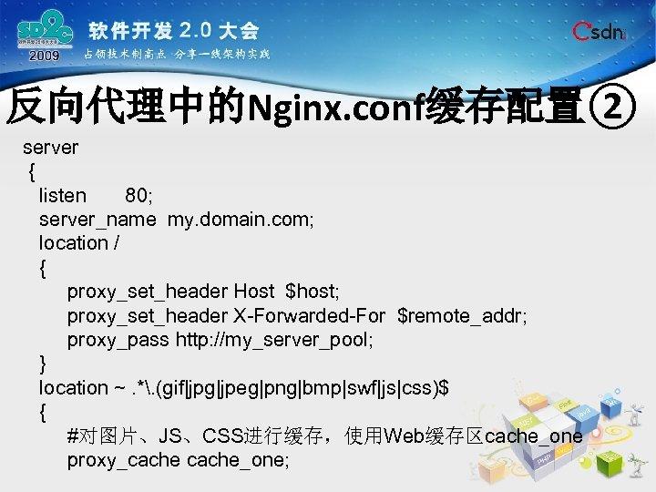 反向代理中的Nginx. conf缓存配置② server { listen 80; server_name my. domain. com; location / { proxy_set_header