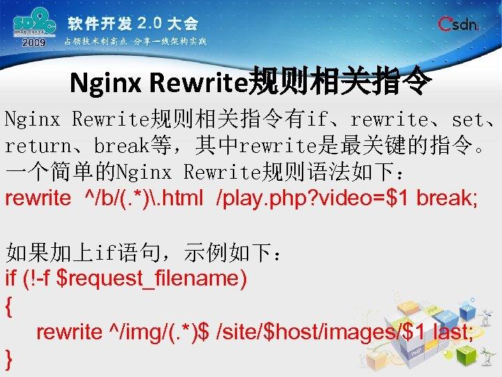 Nginx Rewrite规则相关指令有if、rewrite、set、 return、break等,其中rewrite是最关键的指令。 一个简单的Nginx Rewrite规则语法如下: rewrite ^/b/(. *). html /play. php? video=$1 break; 如果加上if语句,示例如下: