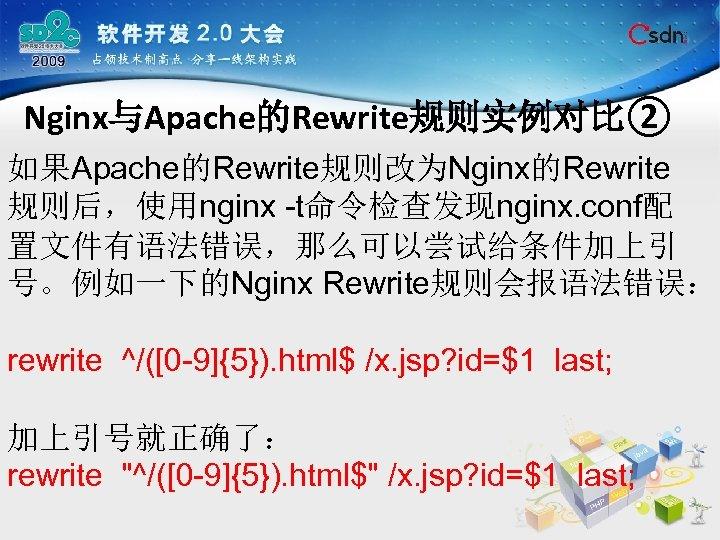 Nginx与Apache的Rewrite规则实例对比② 如果Apache的Rewrite规则改为Nginx的Rewrite 规则后,使用nginx -t命令检查发现nginx. conf配 置文件有语法错误,那么可以尝试给条件加上引 号。例如一下的Nginx Rewrite规则会报语法错误: rewrite ^/([0 -9]{5}). html$ /x. jsp?