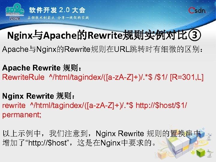 Nginx与Apache的Rewrite规则实例对比③ Apache与Nginx的Rewrite规则在URL跳转时有细微的区别: Apache Rewrite 规则: Rewrite. Rule ^/html/tagindex/([a-z. A-Z]+)/. *$ /$1/ [R=301, L] Nginx