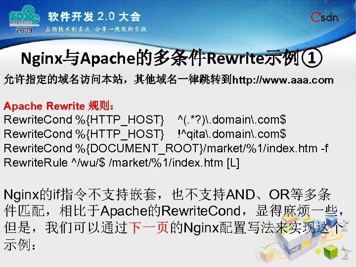Nginx与Apache的多条件Rewrite示例① 允许指定的域名访问本站,其他域名一律跳转到http: //www. aaa. com Apache Rewrite 规则: Rewrite. Cond %{HTTP_HOST} ^(. *? ).