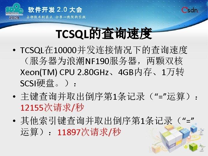 TCSQL的查询速度 • TCSQL在 10000并发连接情况下的查询速度 (服务器为浪潮NF 190服务器,两颗双核 Xeon(TM) CPU 2. 80 GHz、4 GB内存、1万转 SCSI硬盘。): •