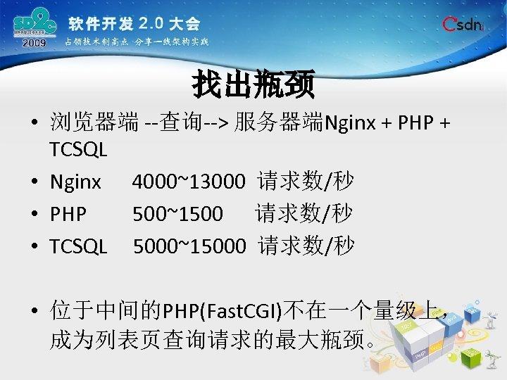 找出瓶颈 • 浏览器端 --查询--> 服务器端Nginx + PHP + TCSQL • Nginx 4000~13000 请求数/秒 •