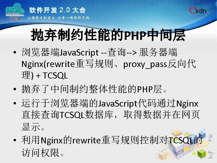 抛弃制约性能的PHP中间层 • 浏览器端Java. Script --查询--> 服务器端 Nginx(rewrite重写规则、proxy_pass反向代 理) + TCSQL • 抛弃了中间制约整体性能的PHP层。 • 运行于浏览器端的Java.