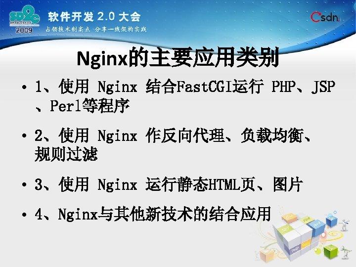 Nginx的主要应用类别 • 1、使用 Nginx 结合Fast. CGI运行 PHP、JSP 、Perl等程序 • 2、使用 Nginx 作反向代理、负载均衡、 规则过滤 •