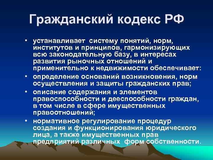Гражданский кодекс РФ • устанавливает систему понятий, норм, институтов и принципов, гармонизирующих всю законодательную