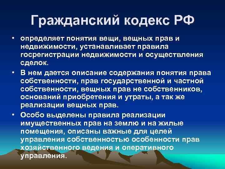 Гражданский кодекс РФ • определяет понятия вещи, вещных прав и недвижимости, устанавливает правила госрегистрации