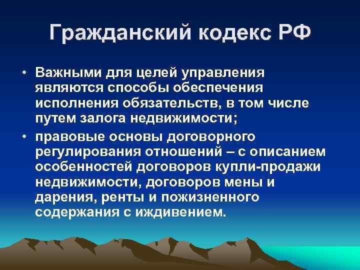 Гражданский кодекс РФ • Важными для целей управления являются способы обеспечения исполнения обязательств, в