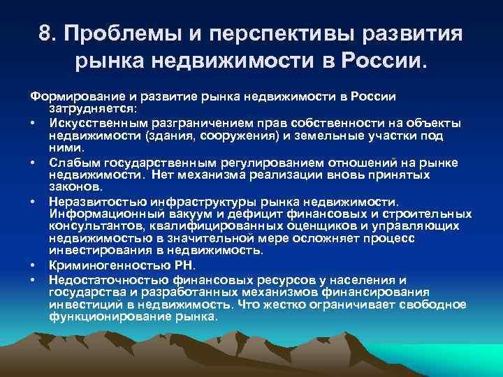 8. Проблемы и перспективы развития рынка недвижимости в России. Формирование и развитие рынка недвижимости