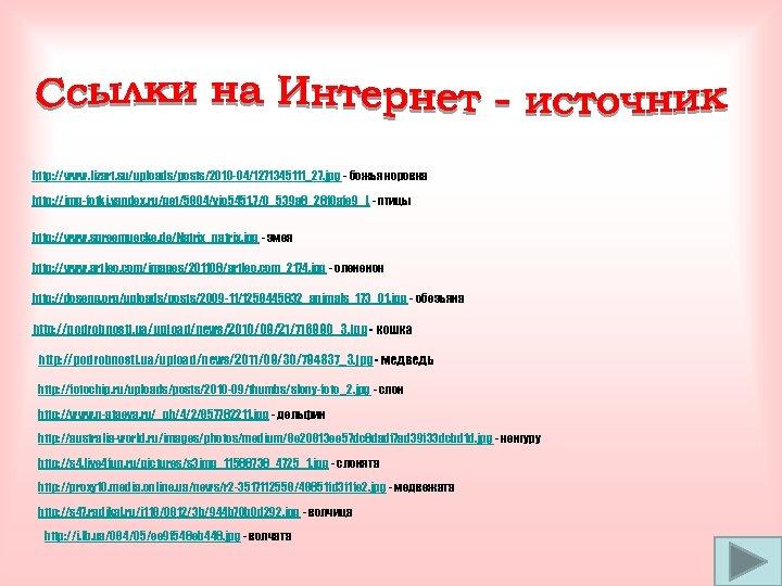 http: //www. lizart. su/uploads/posts/2010 -04/1271345111_27. jpg - божья коровка http: //img-fotki. yandex. ru/get/5804/vio 5451.